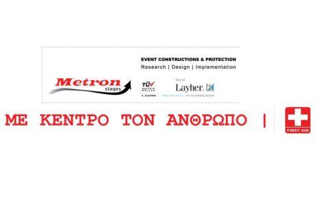 Metron: Με κέντρο τον Ανθρωπο!