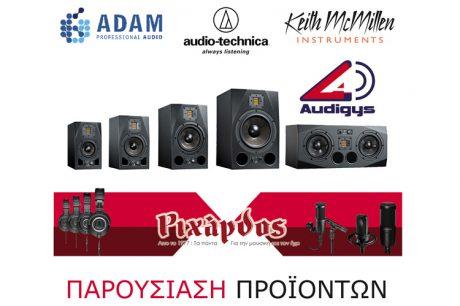 Παρουσίαση προϊόντων της Audigys στη Θεσ/νίκη