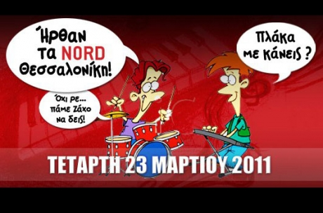 Τα Nord στη Θεσσαλονίκη