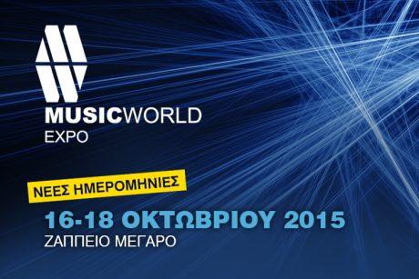 Music World Expo 2015 – Νέες ημερομηνίες διεξαγωγής