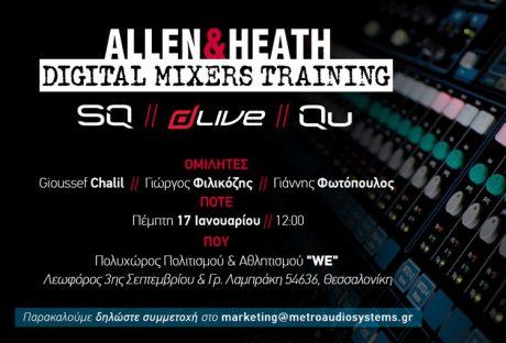 Σεμινάριο Allen & Heath στη Θεσσαλονίκη