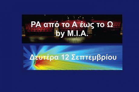 «PA από το Α ως το Ω»