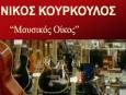 Ο Μουσικός Οίκος 'Ν. Κούρκουλος' σε νέο χώρο