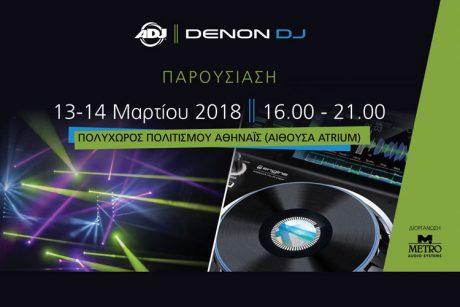 Παρουσίαση ADJ & Denon DJ στον Πολυχώρο Αθηναΐς