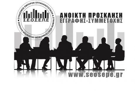 Σ.Ε.Ο.Σ.Ε.Π.Ε: Πρόσκληση Εγγραφής-Συμμετοχής