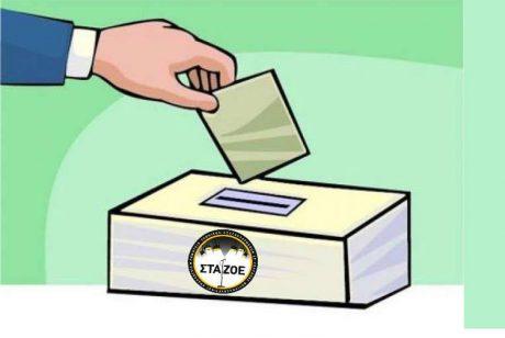 Εκλογές ΣΤΑΖΟΕ 2018