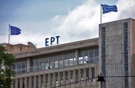 Προκήρυξη διαγωνισμού 6,7 εκατ. από την ΕΡΤ
