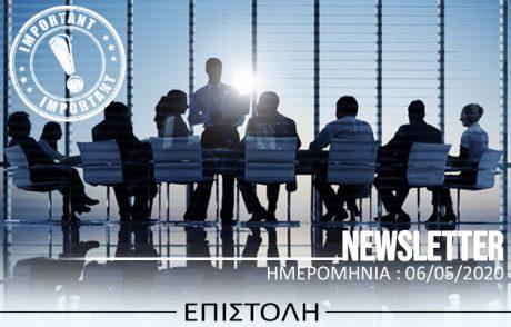 Συλλογικό Οργανο Εταιριών Εισαγωγής