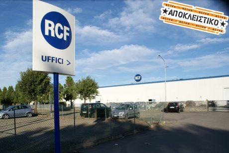 Η RCF 'από μέσα'