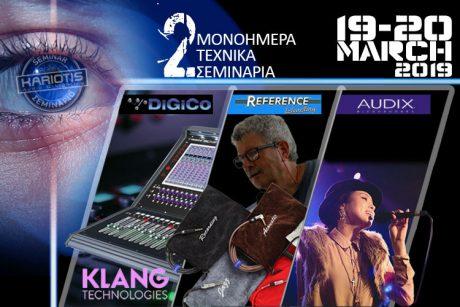 2 Τεχνικά Σεμινάρια από την Kariotis Audio & Lighting