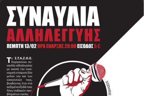Συναυλία Αλληλεγγύης Σ.Τ.Α.Ζ.Ο.Ε.