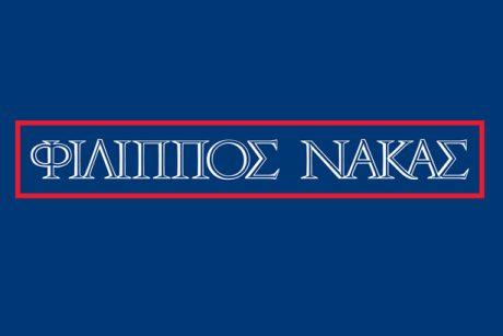 Η εταιρεία Φίλιππος Νάκας ΑΒΕΕΤΕ ζητά πωλητή…