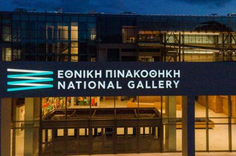 Η Telmaco ολοκλήρωσε την ψηφιακή αναβάθμιση της Εθνικής Πινακοθήκης - Μουσείο Αλεξάνδρου Σούτσου...