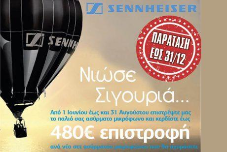 Sennheiser: Κέρδος έως 480ευρώ–παράταση προσφοράς
