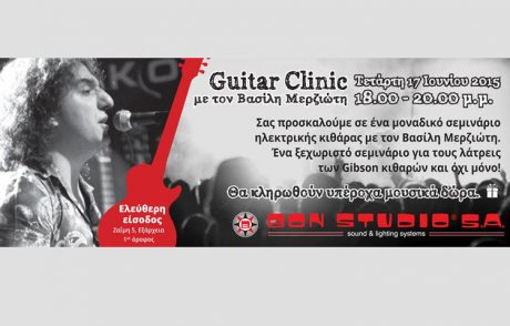 Σεμινάριο ηλεκτρικής κιθάρας στο Bon Studio