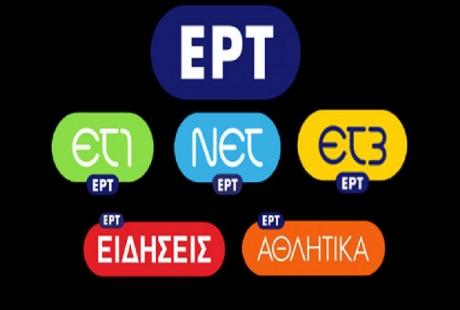 Προκήρυξη από ΕΡΤ για πρόσληψη συμβασιούχων