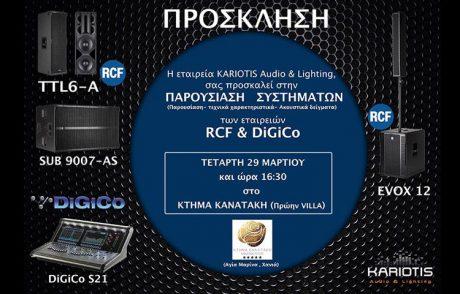 Kariotis Audio & Lighting: Παρουσίαση στην Κρήτη
