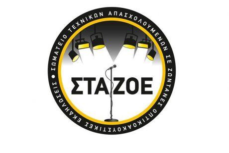 ΣΤΑΖΟΕ: Eκτακτη Γενική Συνέλευση