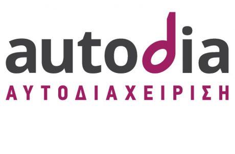 Η «ΑΥΤΟΔΙΑΧΕΙΡΙΣΗ / autodia» στη Music World Expo
