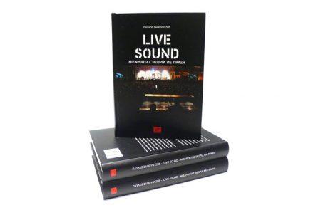 Live Sound – Μιξάροντας Θεωρία με Πράξη
